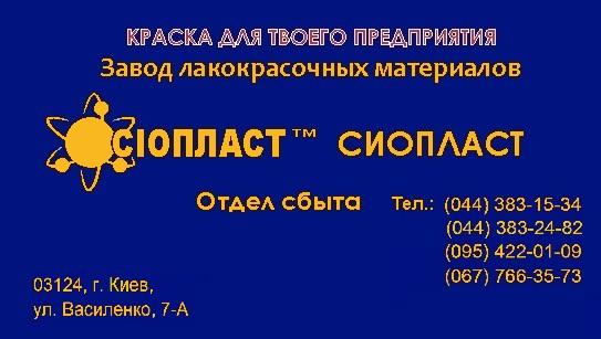 "ООО ""Сиопласт"" -"